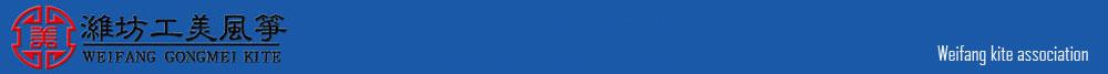潍坊风筝-潍坊风筝协会-风筝节活动策划-风筝放飞表演