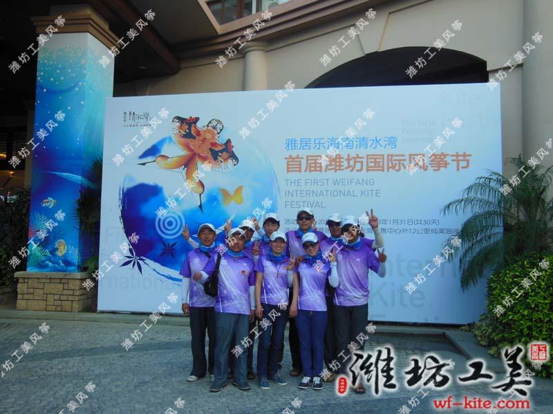 潍坊风筝协会海南风筝节