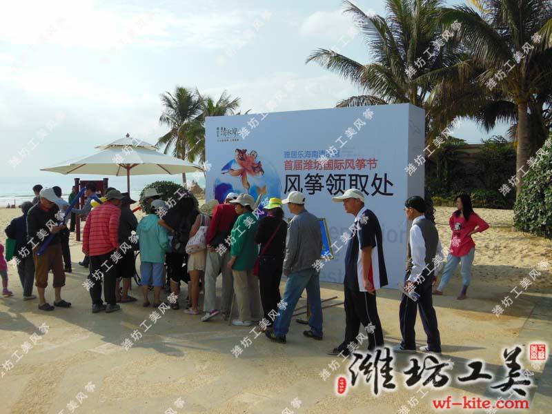 潍坊风筝协会海南雅居乐风筝节