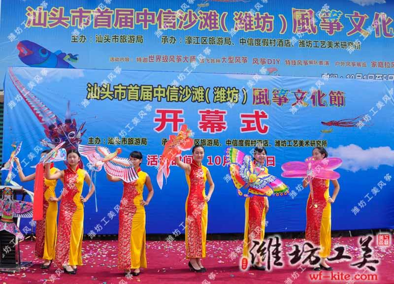 广东汕头潍坊风筝节